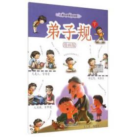 弟子规(漫画版)全2册 《弟子规》编写组 编 9787563648221