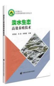淡水生态高效养殖技术