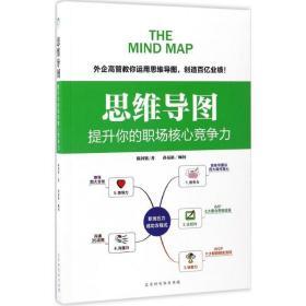 思维导图:提升你的职场核心竞争力 陈国钦 著;孙易新 顾问