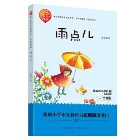 青少年整本阅读系-雨点儿 金波 著 9787570204014