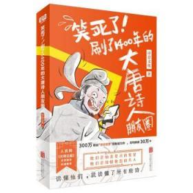 笑死了!刷了1400年的大唐诗人朋友圈1 诗意文化 著