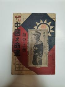 中国之命运【全一册】