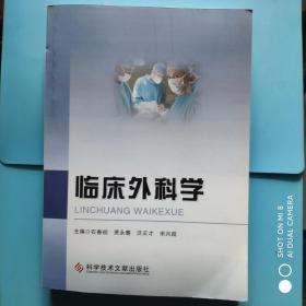 临床外科学