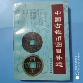 中国古钱币图目补遗