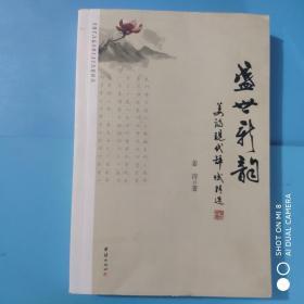 盛世新韵:姜诗现代辞赋精选(作者签赠本,内附一封信。)