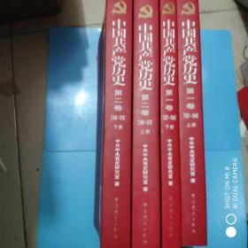 中国共产党历史 第一卷(1921--1949)上下,第二卷(1949-1978)上下【4册合售】