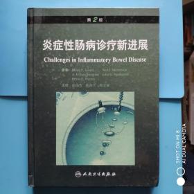 炎症性肠病诊疗新进展(第二版)
