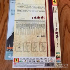 大型电视连续剧  水浒传DVD正版 李雪健版