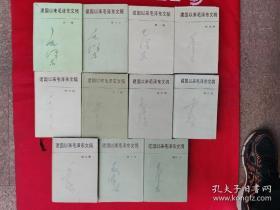 建国以来毛泽东文稿(1-11册大全套)布面精装    原版书  品相好  整洁干净