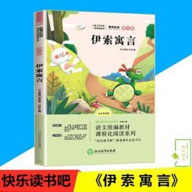 浙江教育快乐读书吧三年级下册解读经典图文版伊索寓言