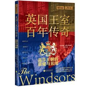萤火虫全球史024·英国王室百年传奇:温莎王朝的荣耀与丑闻