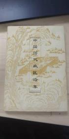 中国历代政区沿革(包邮,多买还可以合并邮费)