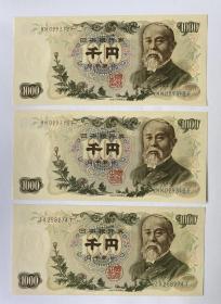 日本纸币1000元面值·130/张
