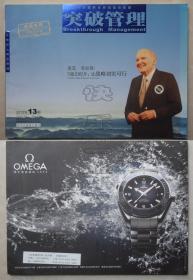 突破管理2012年13期-杰克·韦尔奇:5张幻灯片,让战略切实可行