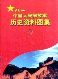 中国人民解放军历史资料图集   精装原书衣
