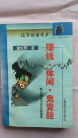 后现代派小说家童牧野系列《 赚钱休闲鬼变脸》( 童牧野签名钤印)