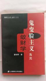 后现代派小说家童牧野系列《 鬼变脸主义及其敛财学》( 童牧野签名钤印)