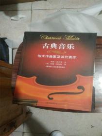 古典音乐.伟大作曲家及其代表作D2
