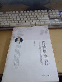 我这样做班主任:李镇西30年班级管理精华