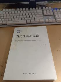 当代江南小说论