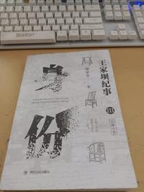 王家坝纪事(身份)