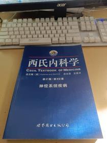 西氏内科学:神经系统疾病(第21版 第8分册)