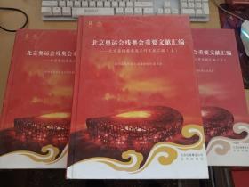 北京奥运会残奥会重要文献汇编 全3册 精装