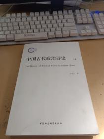 中国古代政治诗史 上册