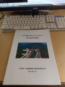 京平高速公路2019至2023年养护规划研究报告