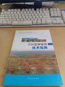 旱区造林绿化技术指南