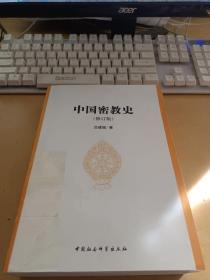 中国密教史 修订版