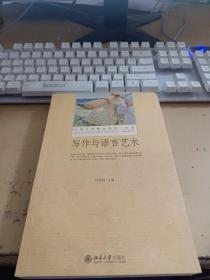 写作与语言艺术