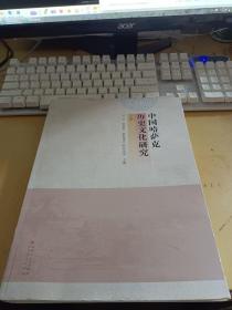中国哈萨克历史文化研究上册