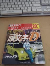 CD-ROM芝麻开门 系列软件(2001)卡通系列-头文字D 4CD