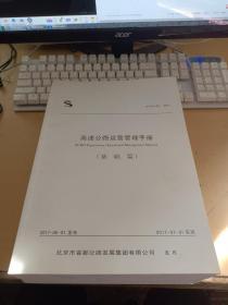 高速公路运营管理手册:路产篇、路网管理篇、绿化篇、服务区篇、基础篇、法规篇上下 7册合售