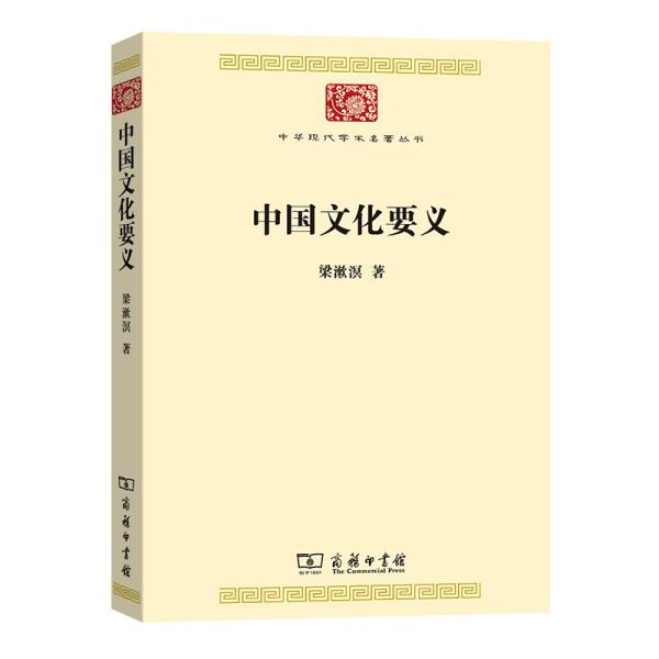 中国文化要义(中华现代学术名著7)