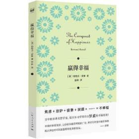 赢得幸福  [英]伯特兰·罗素 著;张琳 译 上海人民出版社 9787208171107