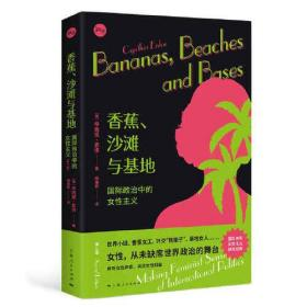 香蕉、沙滩与基地:国际政治中的女性主义(第二版) [美]辛西娅·恩洛 著;杨美姣 译 出版社上海人民出版社  9787208170568
