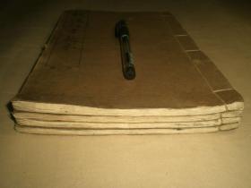 民国白纸:《新法行书范本》原装原订4册全