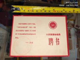 人民储蓄协储员聘书1958年福建永定县