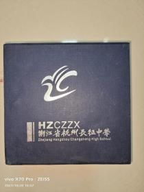 杭州长征中学大铜章