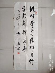 郭仲选书法精品三平尺保真98X34