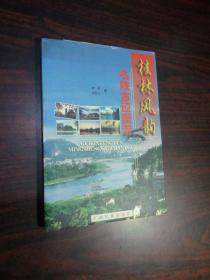 桂林风韵——名胜古迹漫游