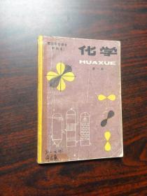 高级中学课本(试用)化学(甲种本)第一册