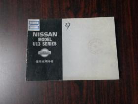 NISSAN 牌汽车使用说明手册