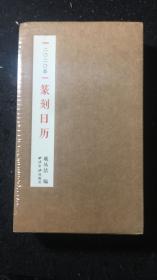 篆刻日历2020(未拆封)主要依据吴昌硕《苦铁印选》、赵叔孺《二弩精舍印存》