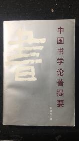 中国书学论著提要