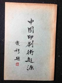 中国印刷术的起源 许多珍稀未见资料:印章封泥 雕版印刷 敦煌印本 日本百万塔陀罗尼刊本  佛造像等