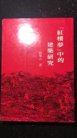 红楼梦中的建筑研究   1983年版 红楼梦中的建筑与园林同名书