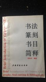 书法篆刻书目简释